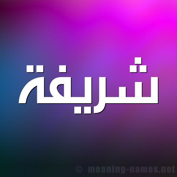 صورة اسم شريفة Shryfh شكل 1 صوره للإسم بخط عريض