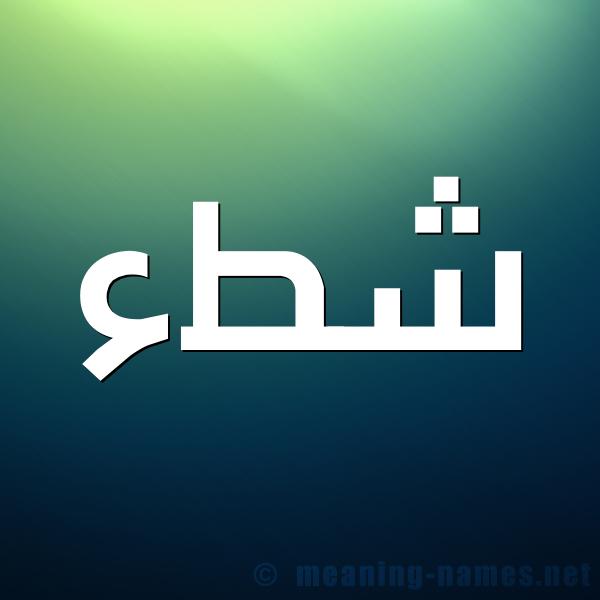 صورة اسم شطء Sht'a شكل 1 صوره للإسم بخط عريض