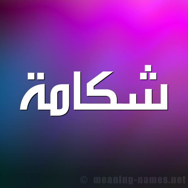 شكل 1 صوره للإسم بخط عريض صورة اسم شكامة SHKAMH