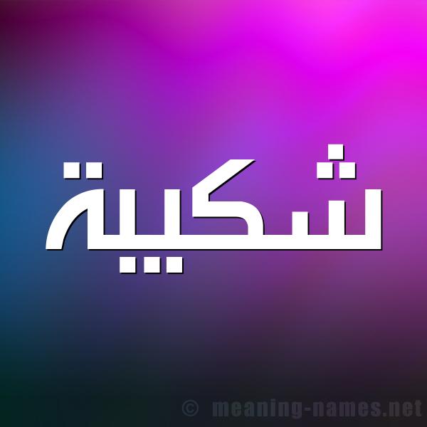 صورة اسم شكيبة Shkybh شكل 1 صوره للإسم بخط عريض