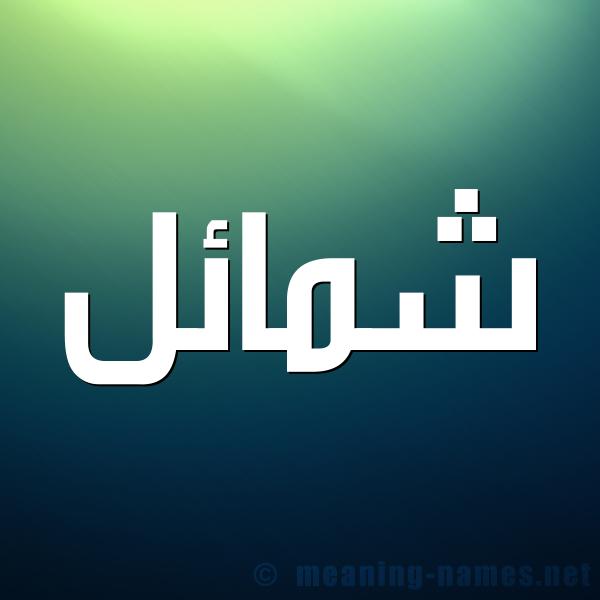 صورة اسم شمائل Shmael شكل 1 صوره للإسم بخط عريض