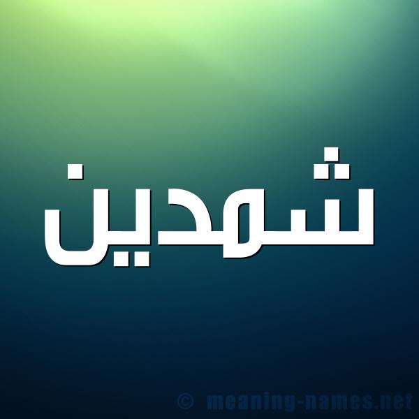 صورة اسم شمدين SHMDIN شكل 1 صوره للإسم بخط عريض