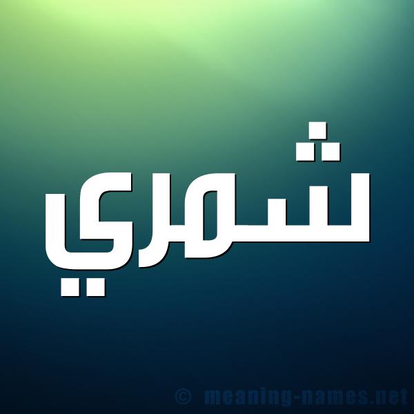 شكل 1 صوره للإسم بخط عريض صورة اسم شمري Shmry