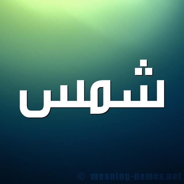 صورة اسم شمس Shams شكل 1 صوره للإسم بخط عريض
