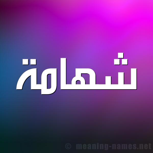 صورة اسم شهامة Shhamh شكل 1 صوره للإسم بخط عريض