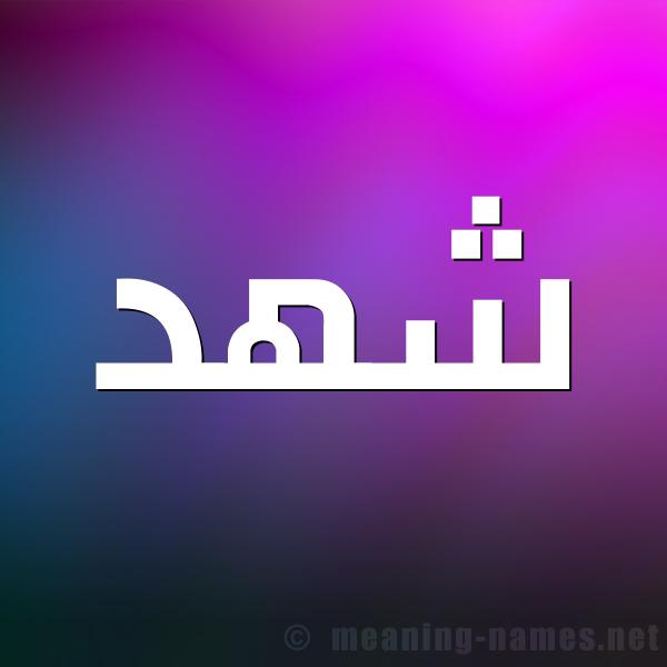 صورة اسم شهد Shahd شكل 1 صوره للإسم بخط عريض