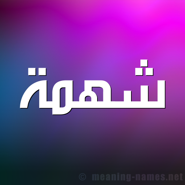 صورة اسم شهمة Shhmh شكل 1 صوره للإسم بخط عريض