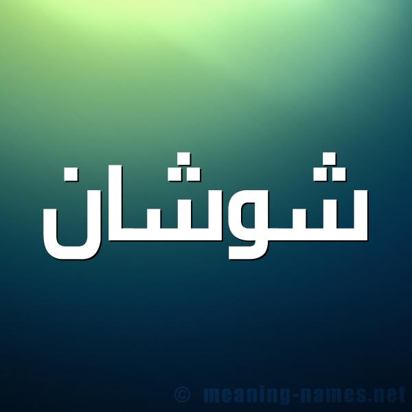 صورة اسم شُوشان SHOOSHAN شكل 1 صوره للإسم بخط عريض