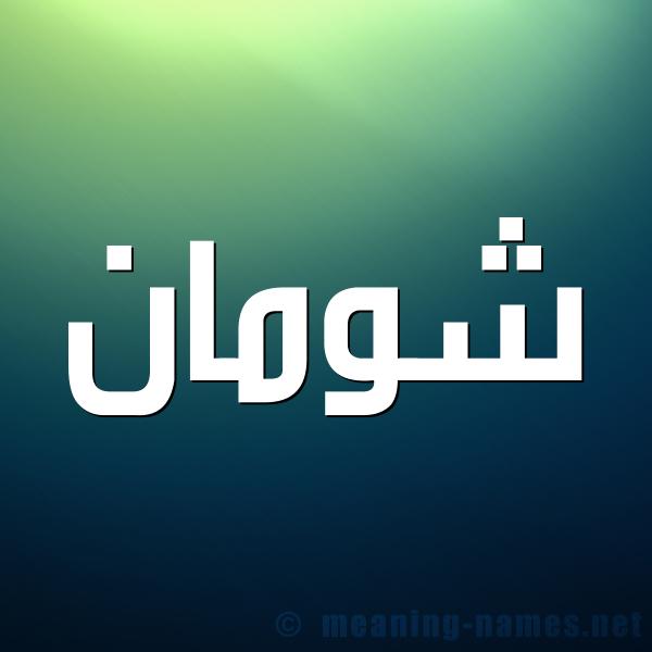 صورة اسم شومان Shuman شكل 1 صوره للإسم بخط عريض