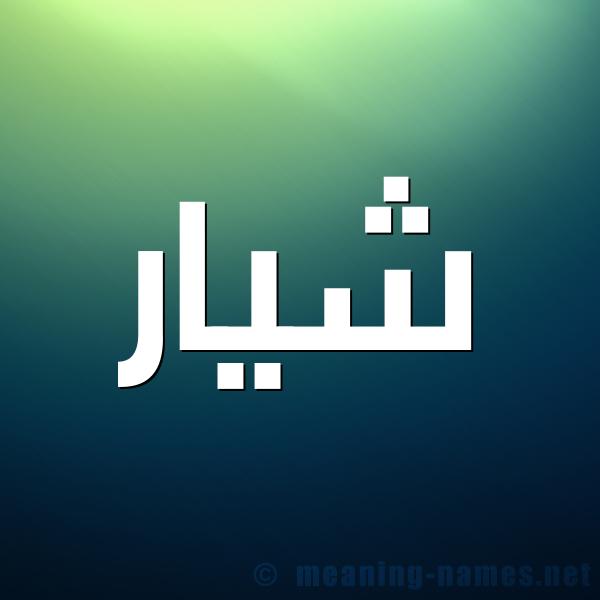 صورة اسم شيار Shyar شكل 1 صوره للإسم بخط عريض