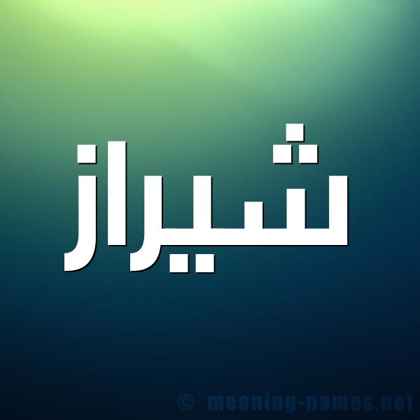 صورة اسم شيراز Shiraz شكل 1 صوره للإسم بخط عريض