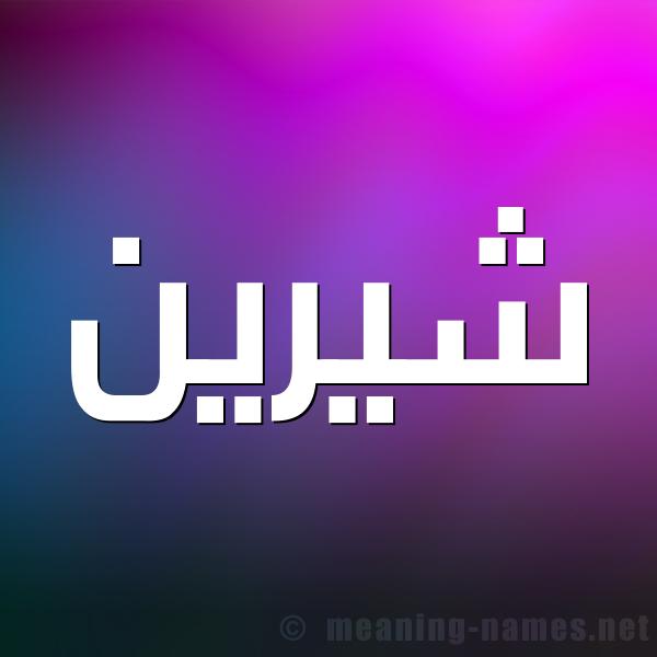 صورة اسم شيرين Shereen شكل 1 صوره للإسم بخط عريض