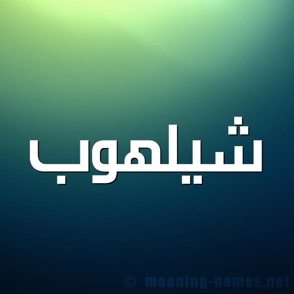 صورة اسم شيلهوب Shalhoub شكل 1 صوره للإسم بخط عريض
