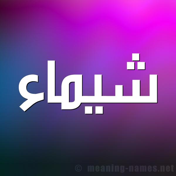 زخرفة اسم ش يماء برنامج زخرفة الأسماء والحروف والرموز الممي زة
