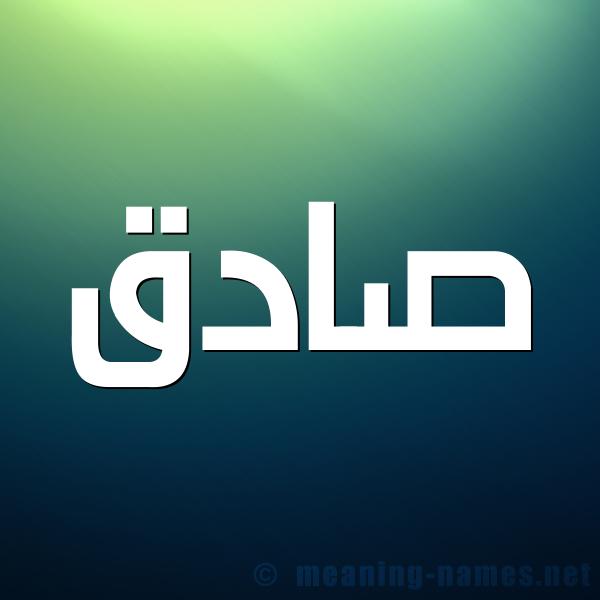 صورة اسم صادق Sadq شكل 1 صوره للإسم بخط عريض