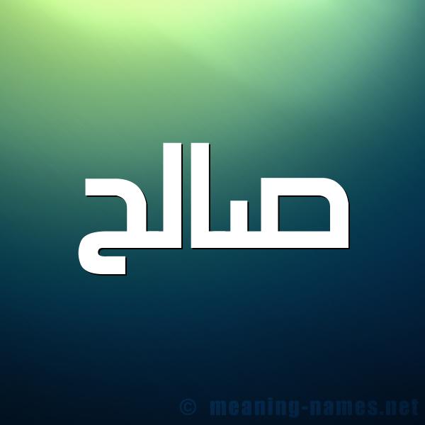 صورة اسم صالح Saleh شكل 1 صوره للإسم بخط عريض