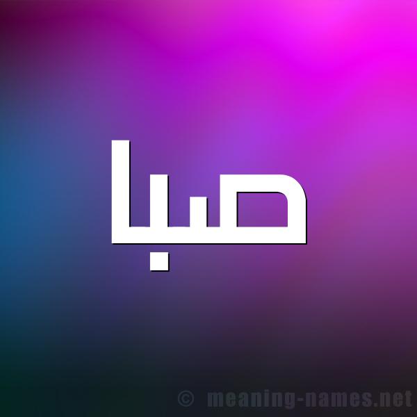 صور اسم ص با قاموس الأسماء و المعاني