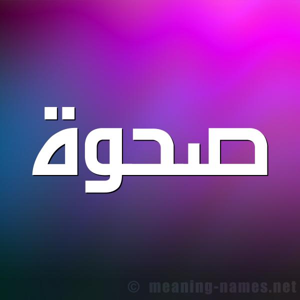 صورة اسم صحوة Shwh شكل 1 صوره للإسم بخط عريض