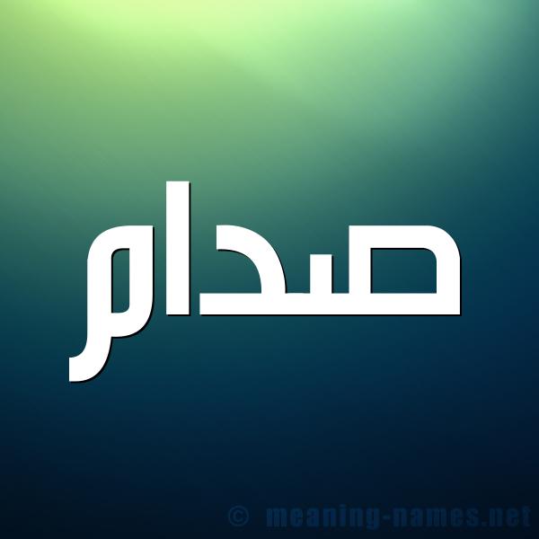 صورة اسم صدام Sdam شكل 1 صوره للإسم بخط عريض