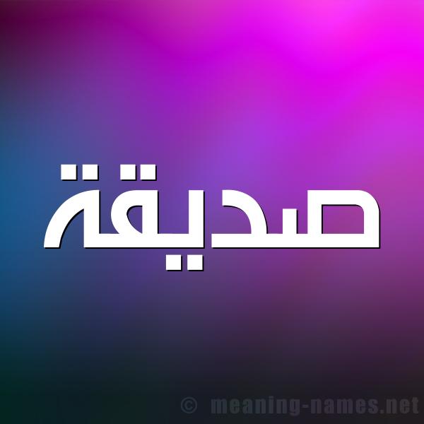 صورة اسم صديقة Sdyqh شكل 1 صوره للإسم بخط عريض