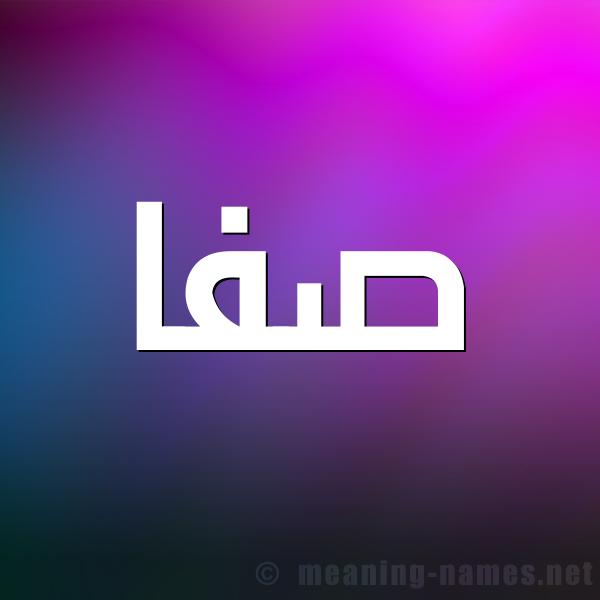 صورة اسم صَفا Safa شكل 1 صوره للإسم بخط عريض