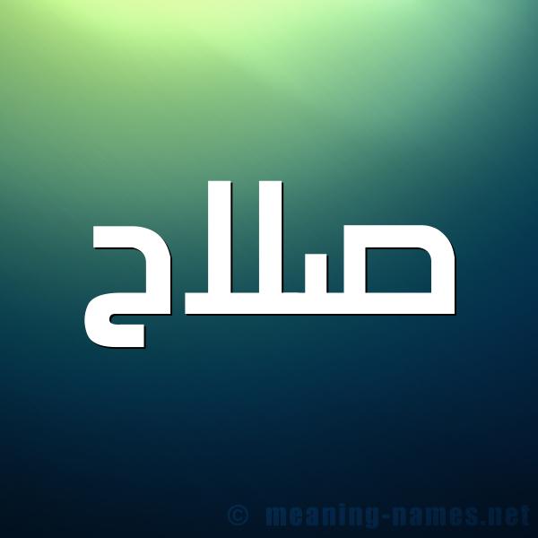 صورة اسم صلاح Salah شكل 1 صوره للإسم بخط عريض