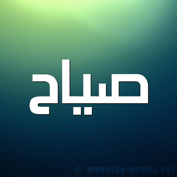 صورة اسم صياح SIAH شكل 1 صوره للإسم بخط عريض