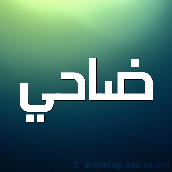 صورة اسم ضاحي DAHI شكل 1 صوره للإسم بخط عريض