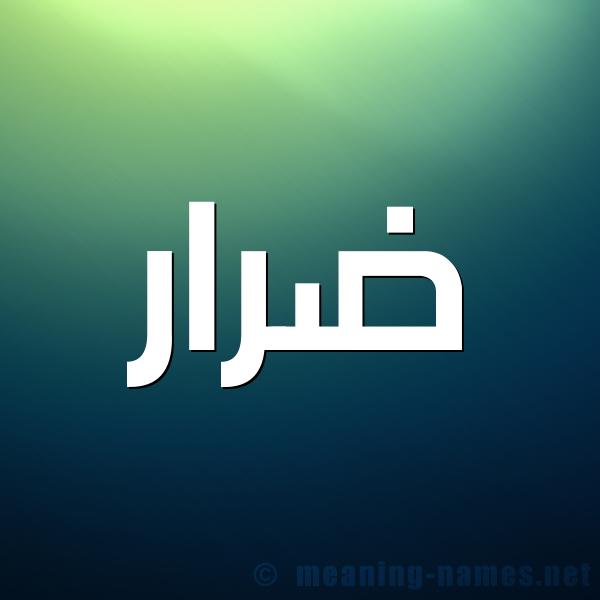 صورة اسم ضرار Drar شكل 1 صوره للإسم بخط عريض