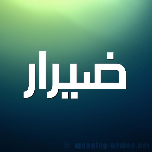 صورة اسم ضيرار Dirar شكل 1 صوره للإسم بخط عريض