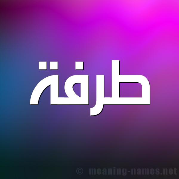 صورة اسم طرفة Trfa شكل 1 صوره للإسم بخط عريض