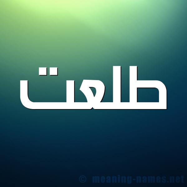 شكل 1 صوره للإسم بخط عريض صورة اسم طلعت TLAT