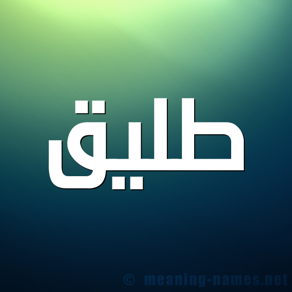صورة اسم طليق Tlyq شكل 1 صوره للإسم بخط عريض