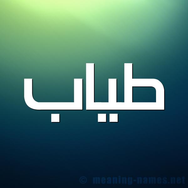 صورة اسم طياب Tyab شكل 1 صوره للإسم بخط عريض