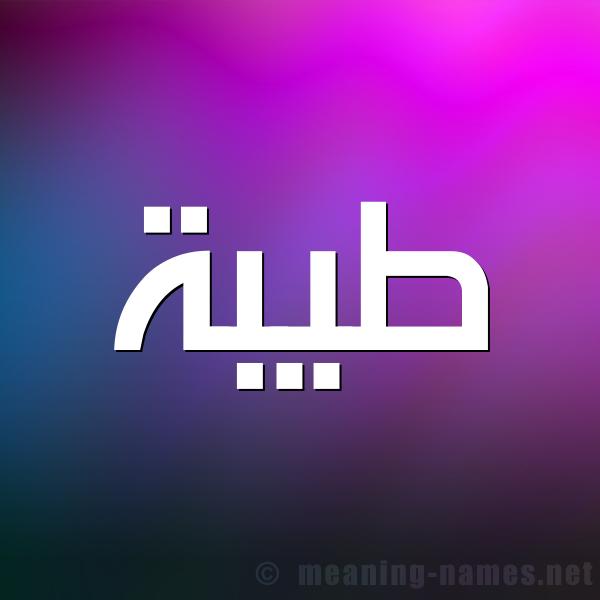 صورة اسم طيبة Teba شكل 1 صوره للإسم بخط عريض