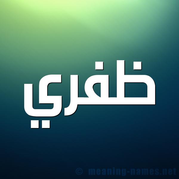شكل 1 صوره للإسم بخط عريض صورة اسم ظفري Zfry