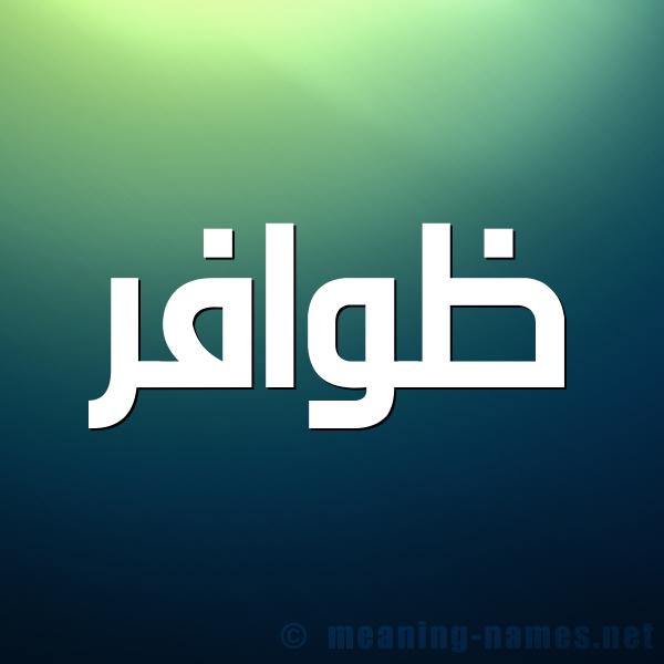 صورة اسم ظوافر Zwafr شكل 1 صوره للإسم بخط عريض