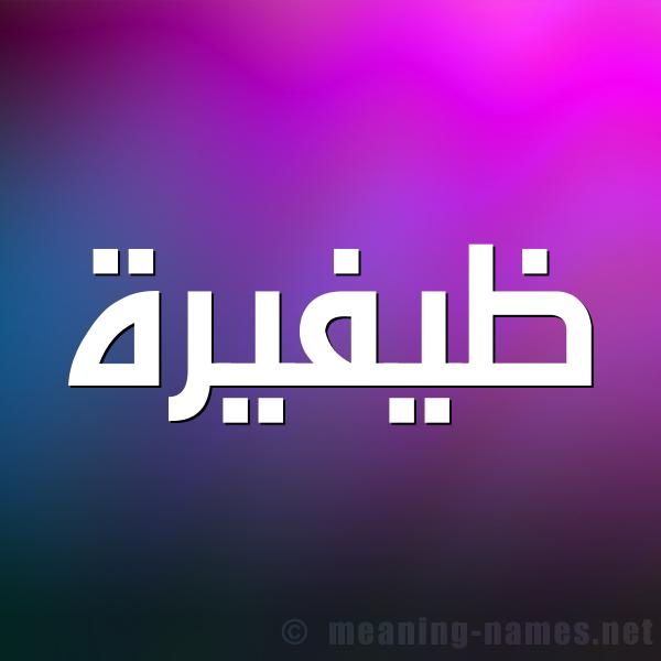 صورة اسم ظيفيرة Thafirah شكل 1 صوره للإسم بخط عريض
