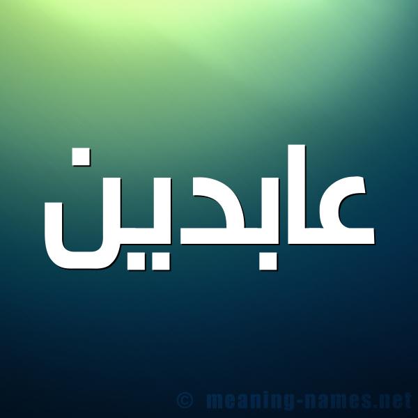 صورة اسم عابدين Aabdin شكل 1 صوره للإسم بخط عريض