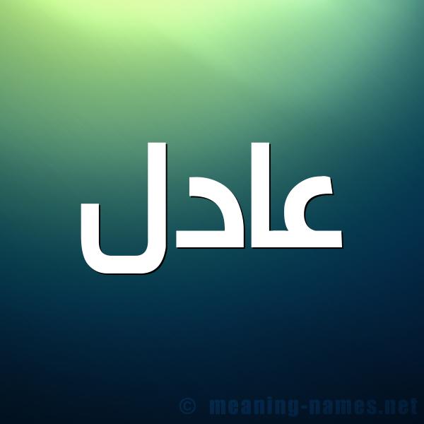 صورة اسم عادل Adel شكل 1 صوره للإسم بخط عريض