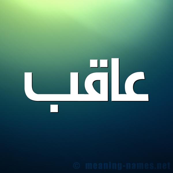 صورة اسم عاقب Aaqb شكل 1 صوره للإسم بخط عريض