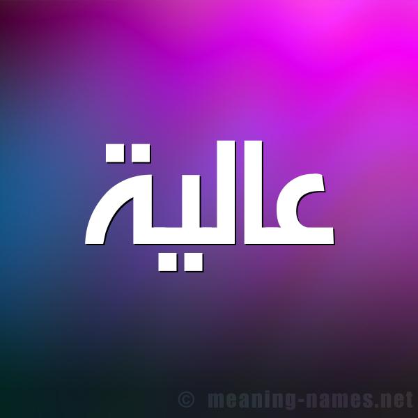 صورة اسم عالية Aalya شكل 1 صوره للإسم بخط عريض