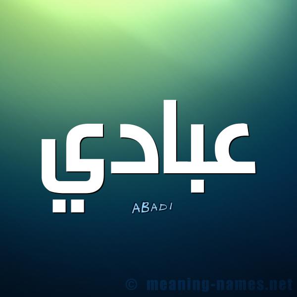 صور اسم عبادي قاموس الأسماء و المعاني