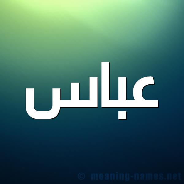 صورة اسم عباس Abas شكل 1 صوره للإسم بخط عريض