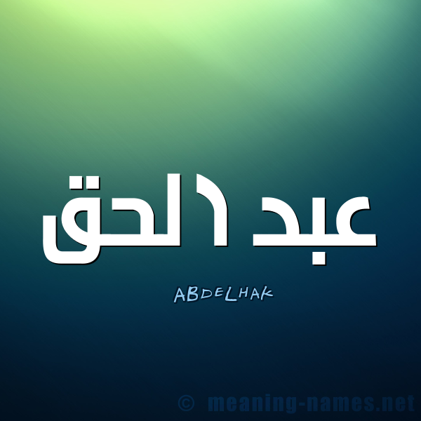 مشاهير يحملون اسم عبد الحق و معنى اسم عبد الحق قاموس الأسماء و المعاني