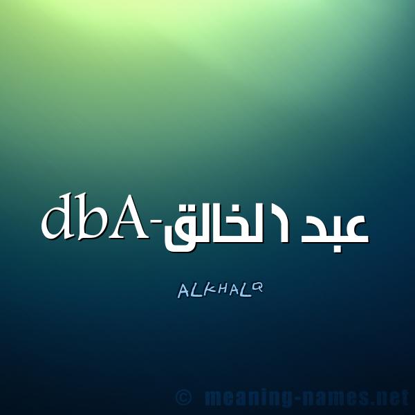 صور اسم عبد الخالق قاموس الأسماء و المعاني