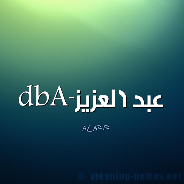 حكم التسمية بـ اسم عبد العزيز قاموس الأسماء و المعاني