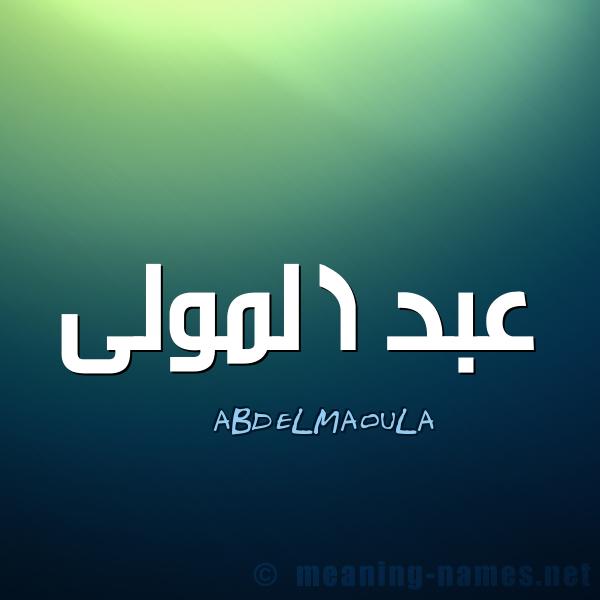 مشاهير يحملون اسم عبد المولى و معنى اسم عبد المولى قاموس الأسماء و المعاني