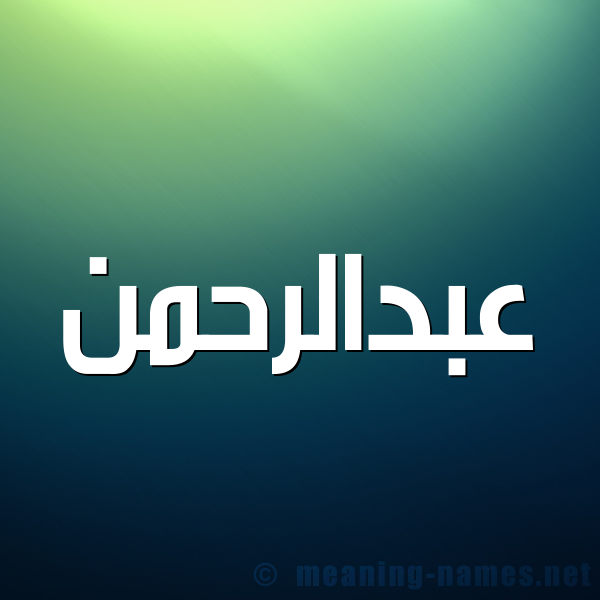 صورة اسم عبدالرحمن Abdalrhmn شكل 1 صوره للإسم بخط عريض