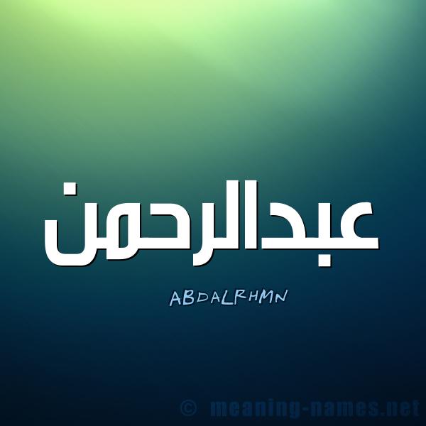 حكم التسمية بـ اسم عبدالرحمن قاموس الأسماء و المعاني